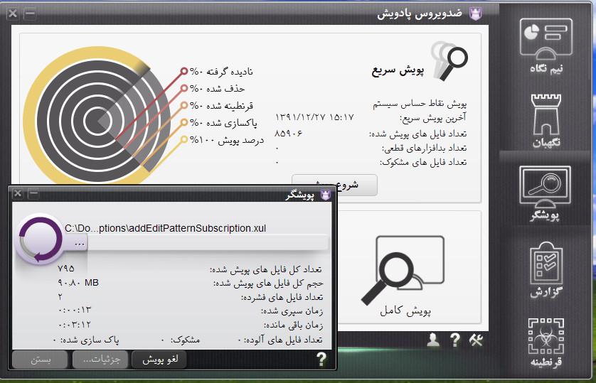 آنتی ویروس جدید ایرانی پادویش